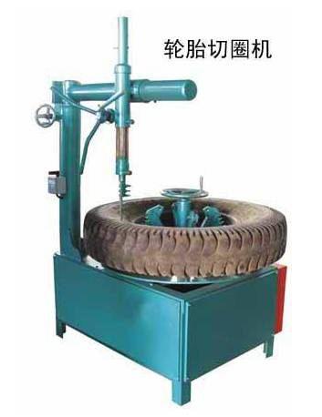 废旧轮胎处理设备