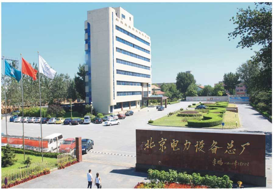 北京电力设备总厂